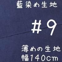 藍染め生地 無地#9薄
