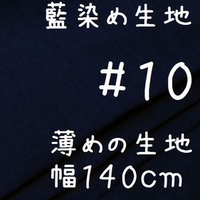 藍染め生地 無地#10薄