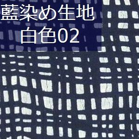 藍染め生地 白02「格子線」