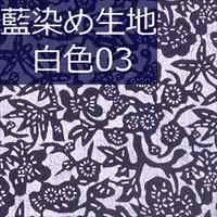 藍染め生地 白03「蝶と梅」