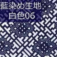 藍染め生地 白06「中国結」