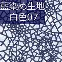 藍染め生地 白07「氷片草木」