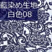 藍染め生地 白08「唐草華紋」