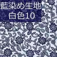 藍染め生地 白10「蔓華」