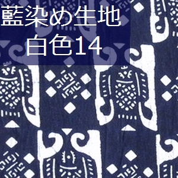 藍染め生地 白14「連魚」