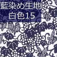 藍染め生地 白15「鳥と葡萄」