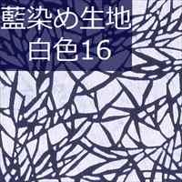 藍染め生地 白16「氷紋」