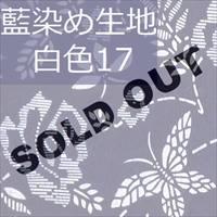 藍染め生地 白17「花双蝶」