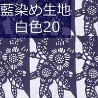 藍染め生地 白20「陰陽向日葵」