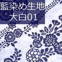 藍染め生地 大白01「華花」