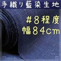 手織りの藍染生地